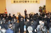 連合2012新年交歓会