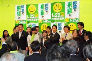 大津市長選挙
