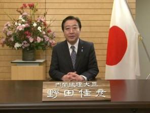 「社会保障と税の一体改革について」 野田総理メッセー…
