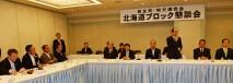 連合北海道ブロック懇談会