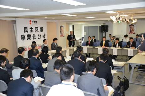 開会式であいさつする中野寛成行政改革調査会長