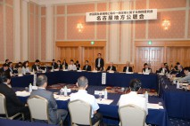 名古屋市で地方公聴会を開催