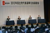 大阪市で行われた代表選挙立会演説会