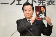 野田代表、5つの重点政策を掲げた2012年衆院選マニ…