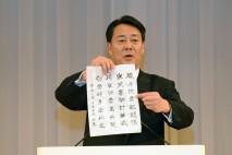 海江田新代表の就任記者会見