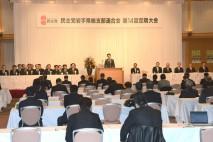 県連大会であいさつする階猛県連代表