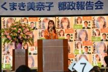 板橋区選出の熊木美奈子都議会議員
