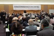 原爆症認定制度の抜本改正を求める院内集会