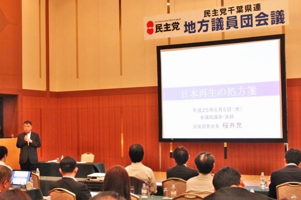 党千葉県連・地方議員団会議でマニフェストについて講演する桜井政調会長