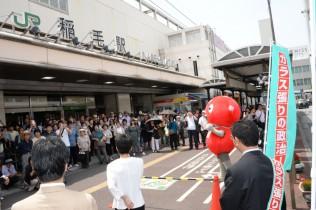 稲毛駅前での街頭演説会