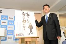 新ポスターを発表する海江田代表