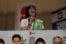 吉田はるみ予定候補者