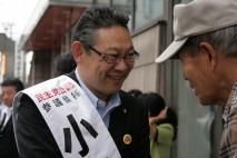 小川勝也公認候補