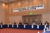 汚染水問題を話し合う対策本部合同会議