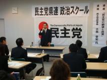 新潟県連政治スクールで講演する大畠幹事長