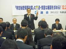連合院内集会で決意を述べる大畠幹事長