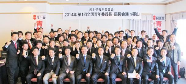 会議参加者が海江田代表を囲んで記念撮影