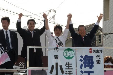 打越候補とともに海江田代表、生活の党の小沢代表が支援…