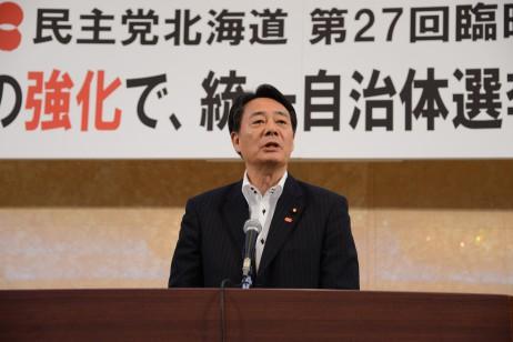 民主党北海道の臨時大会であいさつする海江田代表