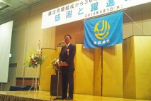 建設連合「感謝と躍進の集い」であいさつする海江田代表