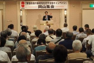 集会で講演する岡田代表