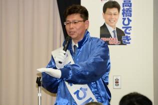 高橋秀樹候補