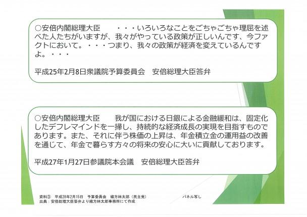 緒方林太郎議員 資料2