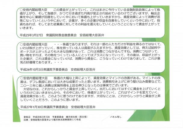 緒方林太郎議員 資料3