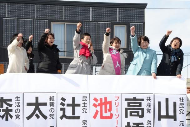 「北海道から日本を変えよう、池田まきと一緒にゴー」と気勢をあげた。