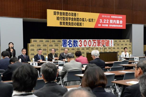 集会の壇上に積み上げられた奨学金制度の改善、給付型奨学金の導入を求める300万筆の署名