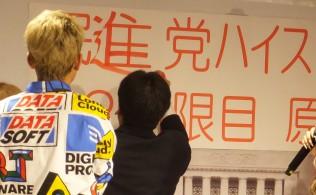 民主党の文字を民進党に書き換える枝野幹事長