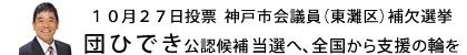 10月27日投票 神戸市会議員補欠選挙 予定候補・団秀樹氏を公認