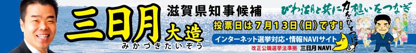 滋賀県知事候補 三日月大造みかづきたいぞう 改正公職選挙法準拠インターネット選挙対応・情報NAVIサイト 三日月NAVI