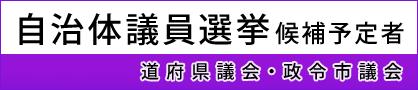 自治体議員選挙候補予定者 都道府県議会・政令市議会