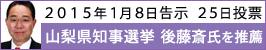 2015年1月8日告示25日投票 山梨県知事選挙 後藤斎氏を推薦