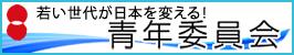 若い世代が日本を変える!青年委員会