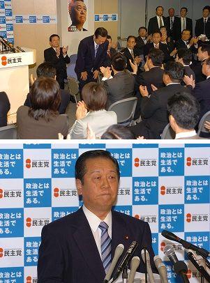 謙虚に変わった小沢代表と、反転攻勢に!